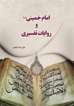 امام خمینی (س) و روایات تفسیری