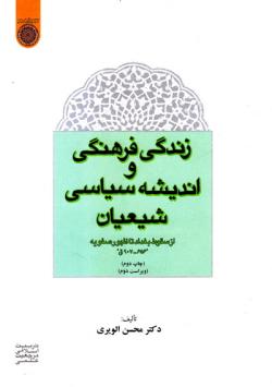 زندگی فرهنگی و اندیشه سیاسی شیعیان؛ از سقوط بغداد تا ظهور صفویه (656-970 ق)