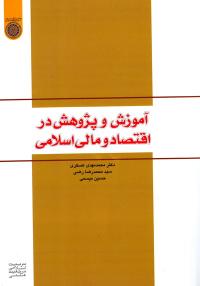 آموزش و پژوهش در اقتصاد و مالی اسلامی