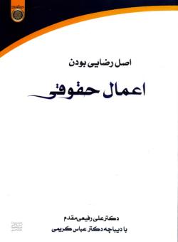 اصل رضایی بودن اعمال حقوقی؛ مطالعه تطبیقی در فقه امامیه، حقوق ایران و فرانسه