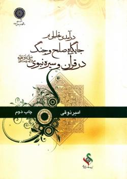 درآمدی تحلیلی بر جایگاه صلح و جنگ در قرآن و سیره نبوی (ص)