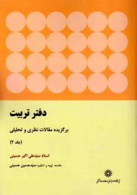 دفتر تربیت: برگزیده مقالات نظری و تحلیلی - جلد دوم