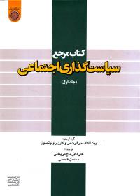 کتاب مرجع سیاست گذاری اجتماعی (دوره دو جلدی)