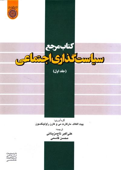 کتاب مرجع سیاست گذاری اجتماعی - جلد اول