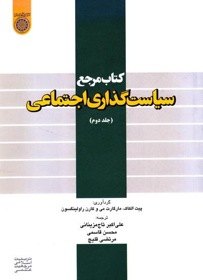 کتاب مرجع سیاست گذاری اجتماعی - جلد دوم
