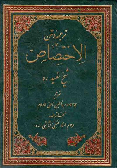 ترجمه کامل فارسی الاختصاص
