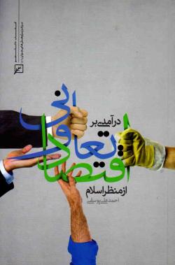 درآمدی بر اقتصاد تعاونی از منظر اسلام
