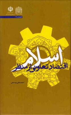 اقتصاد تعاونی از منظر اسلام