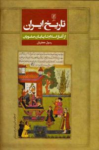 تاریخ ایران از آغاز اسلام تا پایان صفویان