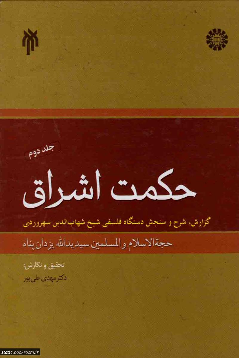 حکمت اشراق: گزارش، شرح و سنجش دستگاه فلسفی شیخ شهاب الدین سهروردی - جلد دوم