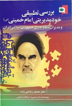 بررسی تطبیقی خودمدیریتی امام خمینی (س) و مدیران نظام جمهوری اسلامی ایران