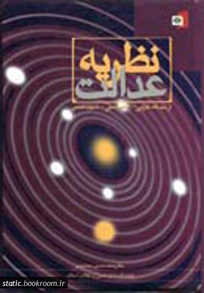 نظریه عدالت: از دیدگاه ابونصرفارابی، امام خمینی (س) و شهید صدر