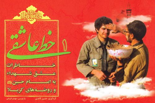 خط عاشقی - جلد اول: خاطرات عشق شهدا به امام حسین (ع) و روضه های کربلا