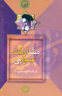 گزیده ای از آثار امام خمینی (س): مشارکت عمومی