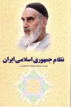 گزیده ای از آثار و سیره امام خمینی (س): نظام جمهوری اسلامی ایران