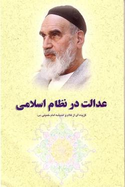 گزیده ای از آثار و سیره امام خمینی (س): عدالت در نظام اسلامی