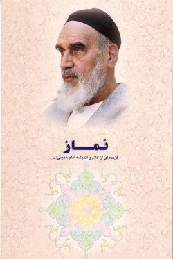 گزیده ای از آثار و سیره امام خمینی (س): نماز