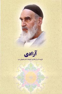 گزیده ای از آثار و سیره امام خمینی (س): آزادی