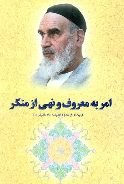 گزیده ای از آثار و سیره امام خمینی (س): امر به معروف و نهی از منکر