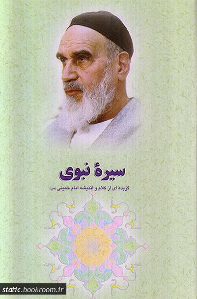 گزیده ای از آثار و سیره امام خمینی (س): سیره نبوی