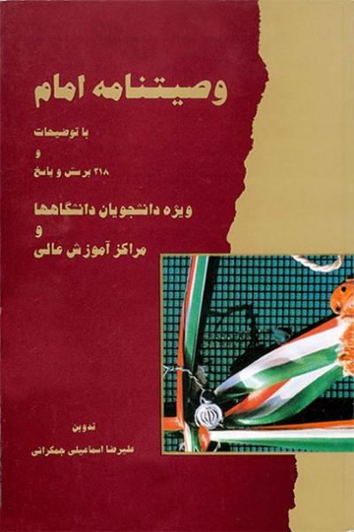 وصیتنامه سیاسی - الهی حضرت امام خمینی (س): با توضیحات و 218 پرسش و پاسخ ویژه دانشجویان دانشگاهها و مراکز آموزش عالی