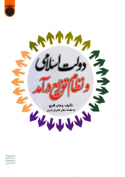 دولت اسلامی و نظام توزیع درآمد
