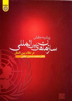 پیشینه و نقش سازمان های بین المللی در نظام بین الملل