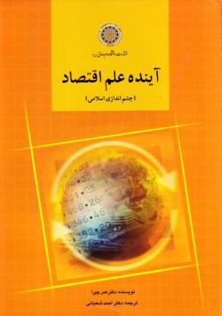 آینده علم اقتصاد (چشم اندازی اسلامی)