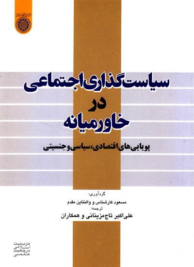 سیاست گذاری اجتماعی در خاورمیانه: پویایی های اقتصادی، سیاسی و جنسیتی
