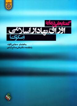گفتارهایی درباره اوراق بهادار اسلامی (صکوک)؛ با تأکید بر مدل های عملیاتی مبتنی بر فقه امامیه