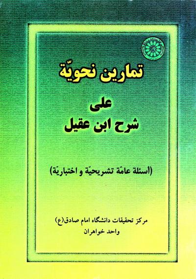 تمارین نحویة علی شرح ابن عقیل (اسئلة عامة تشریحیة و اختباریة)