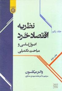 نظریه اقتصاد خرد: اصول اساسی و مباحث تکمیلی - جلد اول