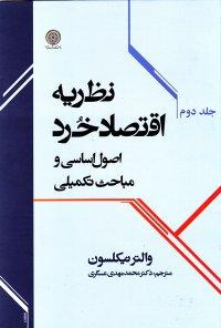 نظریه اقتصاد خرد: اصول اساسی و مباحث تکمیلی - جلد دوم