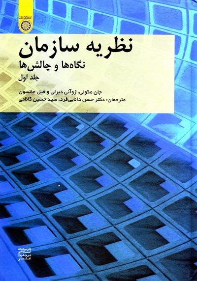 نظریه سازمان: نگاه ها و چالش ها - جلد اول