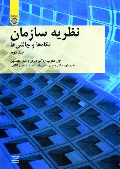 نظریه سازمان: نگاه ها و چالش ها - جلد دوم