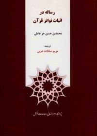رساله در اثبات تواتر قرآن