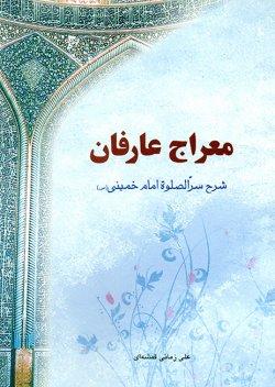 معراج عارفان: شرح سرالصلوه امام خمینی (س)