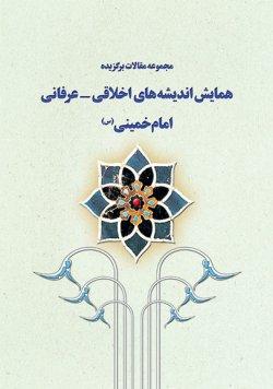 مجموعه مقالات برگزیده همایش اندیشه های اخلاقی - عرفانی امام خمینی (س) خرداد 86