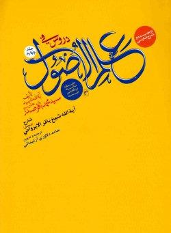 ترجمه و شرح فارسی دروس فی علم الاصول: حلقه ثالثه - جلد چهارم