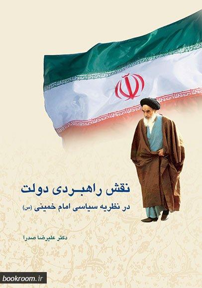نقش راهبردی دولت در نظریه سیاسی امام خمینی (س)