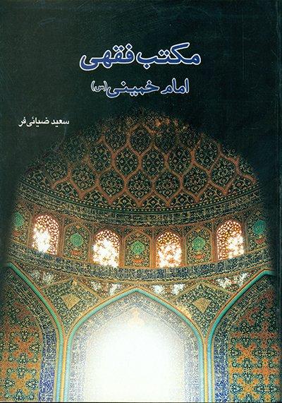 مکتب فقهی امام خمینی (س)