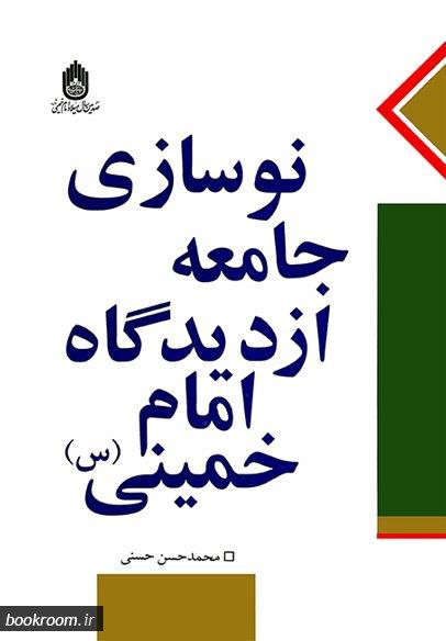 نوسازی جامعه از دیدگاه امام خمینی (س)