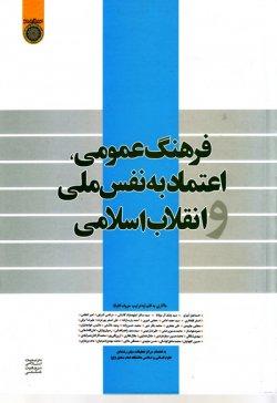 فرهنگ عمومی، اعتماد به نفس ملی و انقلاب اسلامی
