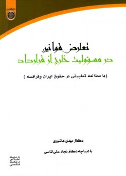 تعارض قوانین در مسؤولیت خارج از قرارداد: با مطالعه تطبیقی در حقوق ایران و فرانسه