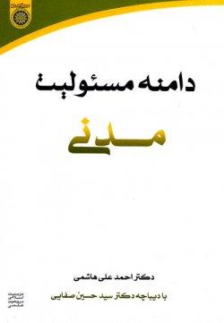 دامنه مسئولیت مدنی: با مطالعه تطبیقی در فقه اسلامی و حقوق فرانسه