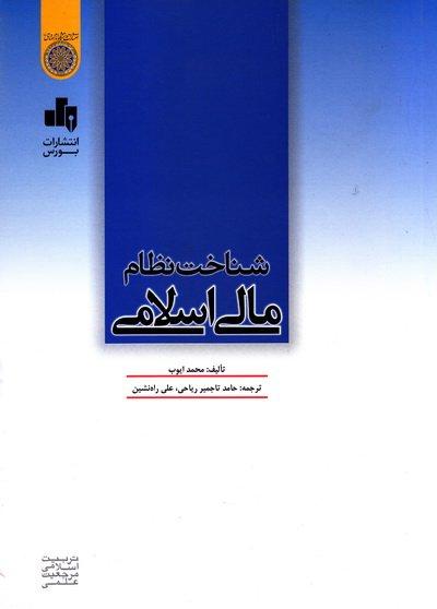 شناخت نظام مالی اسلامی