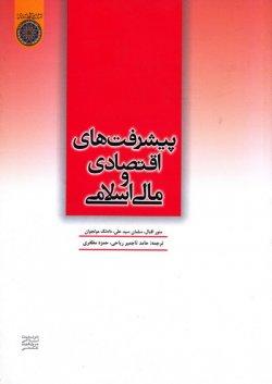 پیشرفت های اقتصادی و مالی اسلامی: ارائه شده در ششمین کنفرانس بین المللی اقتصاد و مالی اسلامی