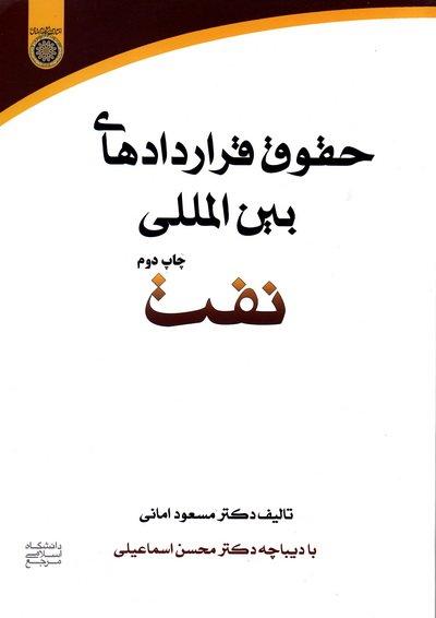 حقوق قراردادهای بین المللی نفت