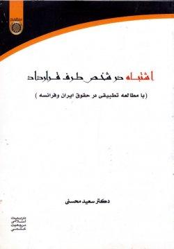 اشتباه در شخص طرف قرارداد (با مطالعه تطبیقی در حقوق ایران و فرانسه)