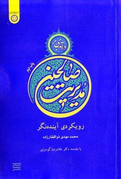 درآمدی بر مدیریت صالحین: نگاهی قرآنی و آینده محور